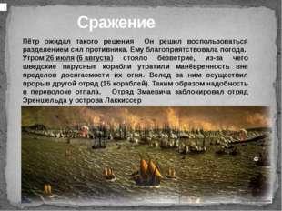 Сражение Пётр ожидал такого решения Он решил воспользоваться разделением сил