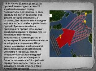 . В 14 часов27 июля(7 августа) русский авангард в составе 23 кораблей атак