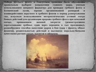 Победа русского флота в Гангутском сражении была обусловлена правильным выбо