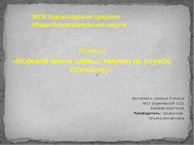 МОУ Бирючёвская средняя общеобразовательная школа Конкурс «Морской венок сла...