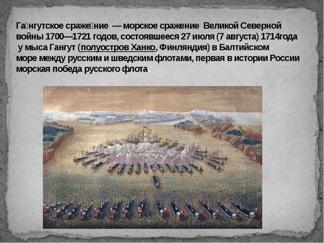 Га́нгутское сраже́ние — морское сражение Великой Северной войны1700—1721 г...