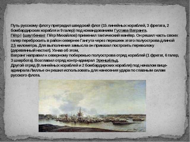 Путь русскому флоту преградил шведский флот (15 линейных кораблей, 3 фрегата...