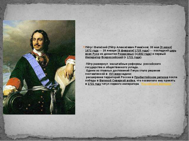 Пётр I Вели́кий(Пётр Алексе́евич Рома́нов;30мая[9июня]1672 года—28я...