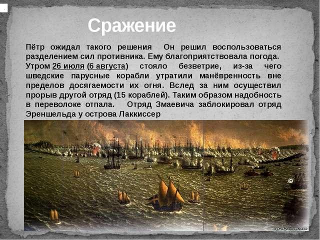 Сражение Пётр ожидал такого решения Он решил воспользоваться разделением сил...