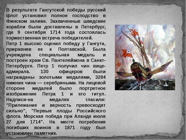 В результате Гангутской победы русский флот установил полное господство в Фи...