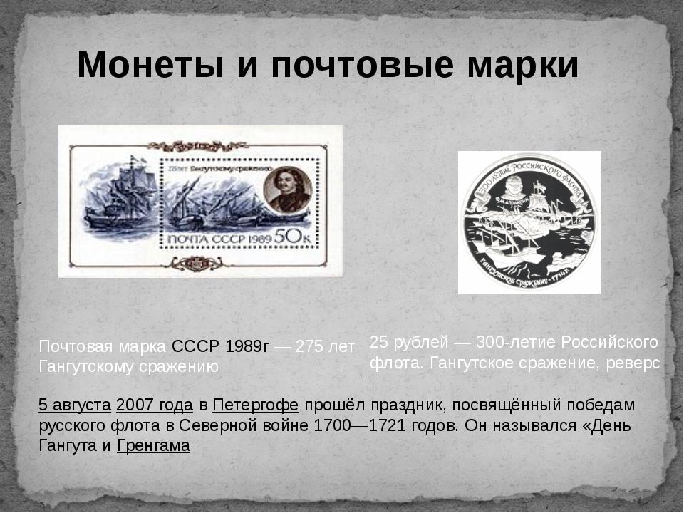 Почтовая маркаСССР 1989г — 275 лет Гангутскому сражению Монеты и почтовые м...