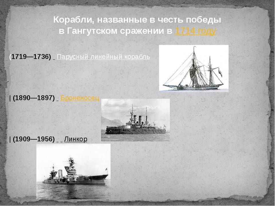 Корабли, названные в честь победы вГангутском сражениив1714 году (1719—17...