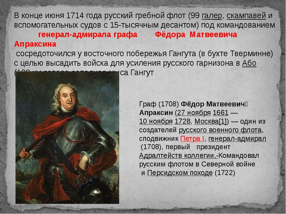 В конце июня 1714 года русский гребной флот (99галер,скампавейи вспомогате...
