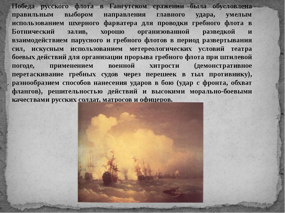 Победа русского флота в Гангутском сражении была обусловлена правильным выбо...