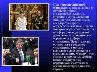 * При конституционной монархии, существующей в Великобритании, Нидерландах, Б