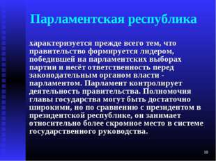 * Парламентская республика характеризуется прежде всего тем, что правительств