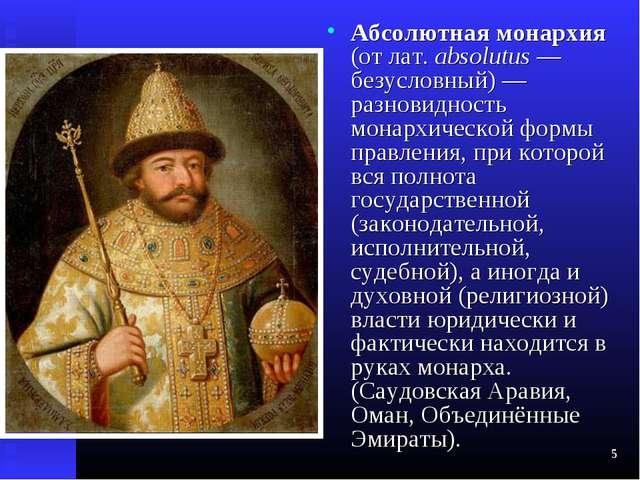 * Абсолютная монархия (от лат.absolutus — безусловный) — разновидность монар...