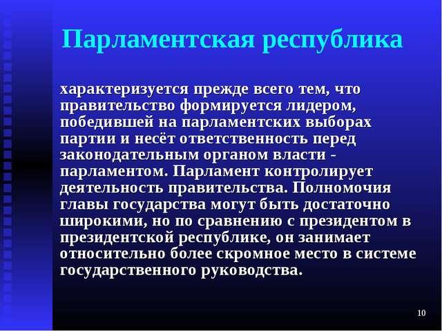 * Парламентская республика характеризуется прежде всего тем, что правительств...