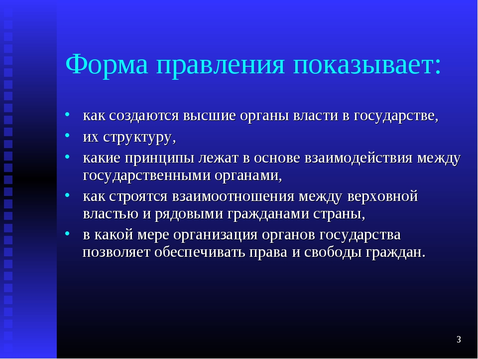 * Форма правления показывает: как создаются высшие органы власти в государств...