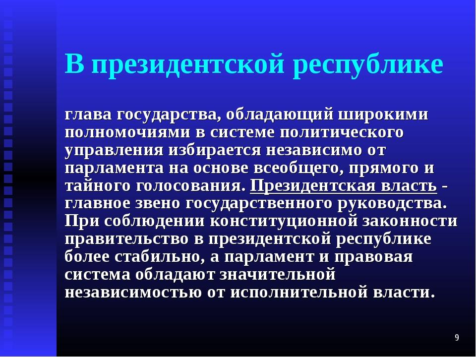 * В президентской республике глава государства, обладающий широкими полномочи...
