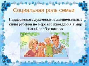 Поддерживать душевные и эмоциональные силы ребенка по мере его вхождения в ми