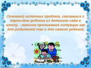 Основной источник проблем, связанных с переходом ребенка из детского сада в ш