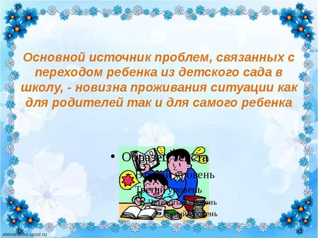 Основной источник проблем, связанных с переходом ребенка из детского сада в ш...