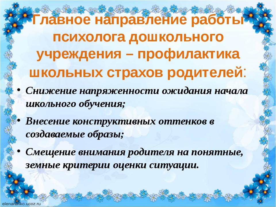 Главное направление работы психолога дошкольного учреждения – профилактика шк...