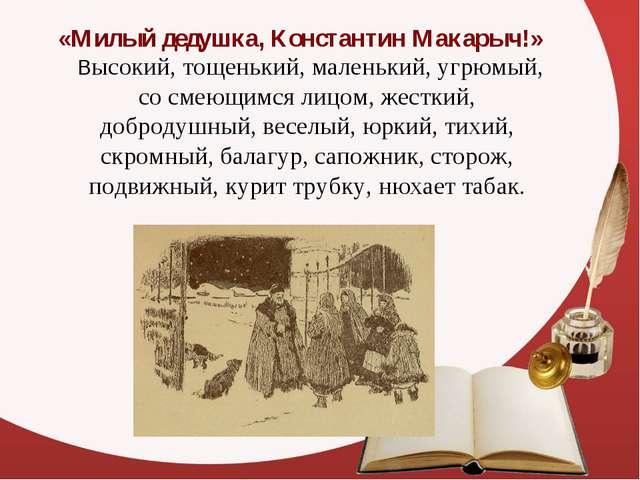 «Милый дедушка, Константин Макарыч!» Высокий, тощенький, маленький, угрюмый,...