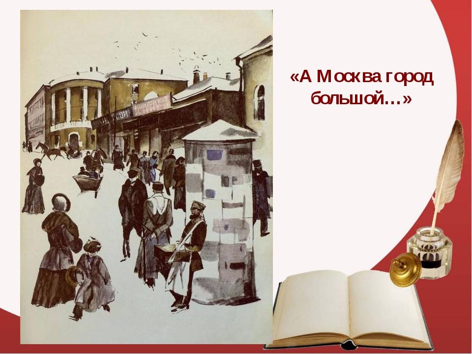 «А Москва город большой…»