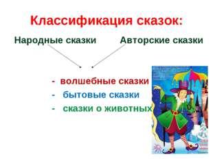 Классификация сказок: Народные сказки Авторские сказки - волшебные сказки - б