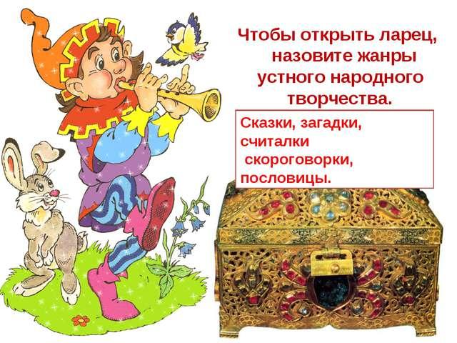Чтобы открыть ларец, назовите жанры устного народного творчества. Сказки, заг...