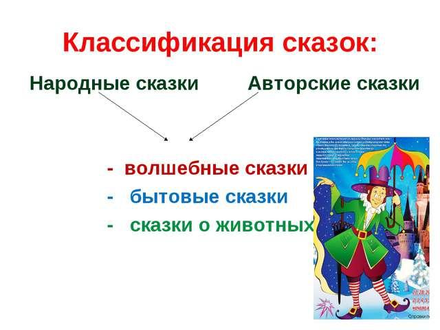 Классификация сказок: Народные сказки Авторские сказки - волшебные сказки - б...