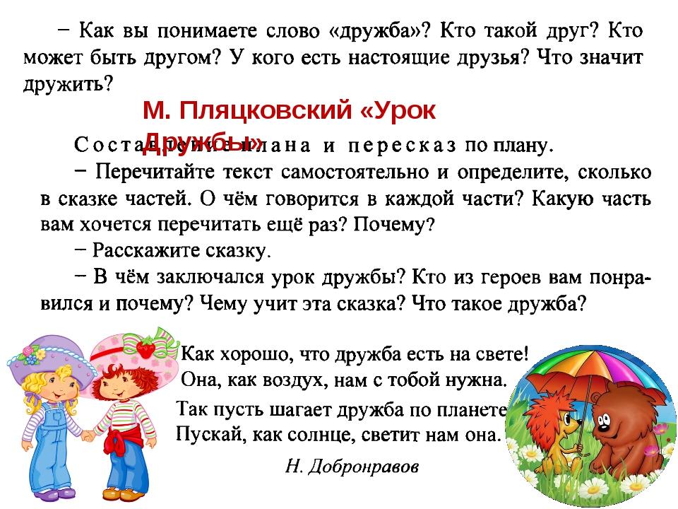 М. Пляцковский «Урок Дружбы»