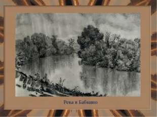 Река в Бабкино