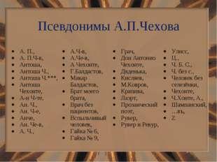 Псевдонимы А.П.Чехова А. П., А. П.Ч-в, Антоша, Антоша Ч., Антоша Ч.***, Антош