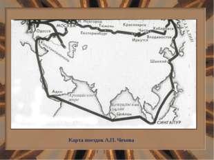Карта поездок А.П. Чехова