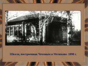 Школа, построенная Чеховым в Мелихове. 1898 г.