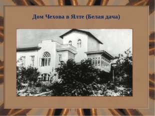 Дом Чехова в Ялте (Белая дача)