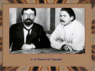 А. П. Чехов и М. Горький