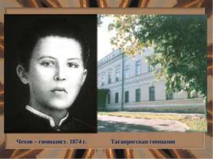 Чехов – гимназист. 1874 г. Таганрогская гимназия