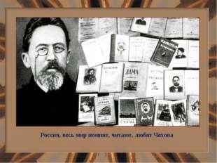 Россия, весь мир помнят, читают, любят Чехова