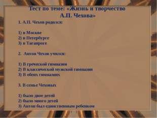 Тест по теме: «Жизнь и творчество А.П. Чехова» 1. А.П. Чехов родился: 1) в Мо
