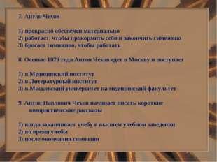 7. Антон Чехов 1) прекрасно обеспечен материально 2) работает, чтобы прокорми