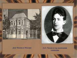 А.П. Чехов в год окончания гимназии Дом Чехова в Москве