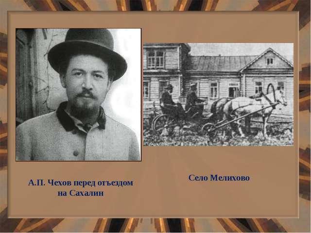 А.П. Чехов перед отъездом на Сахалин Село Мелихово