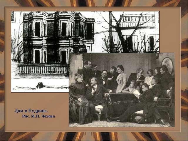 Дом в Кудрине. Рис. М.П. Чехова