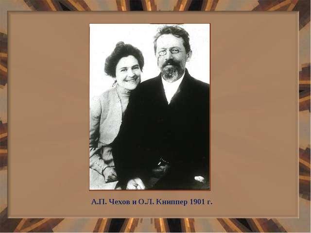 А.П. Чехов и О.Л. Книппер 1901 г.