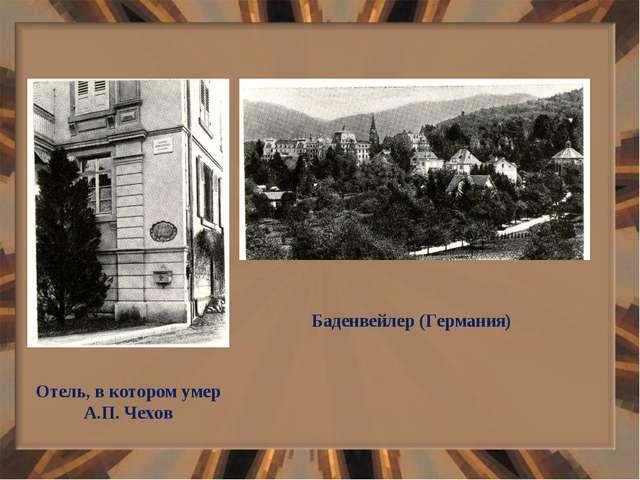 Баденвейлер (Германия) Отель, в котором умер А.П. Чехов