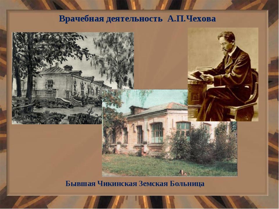 Врачебная деятельность А.П.Чехова Бывшая Чикинская Земская Больница