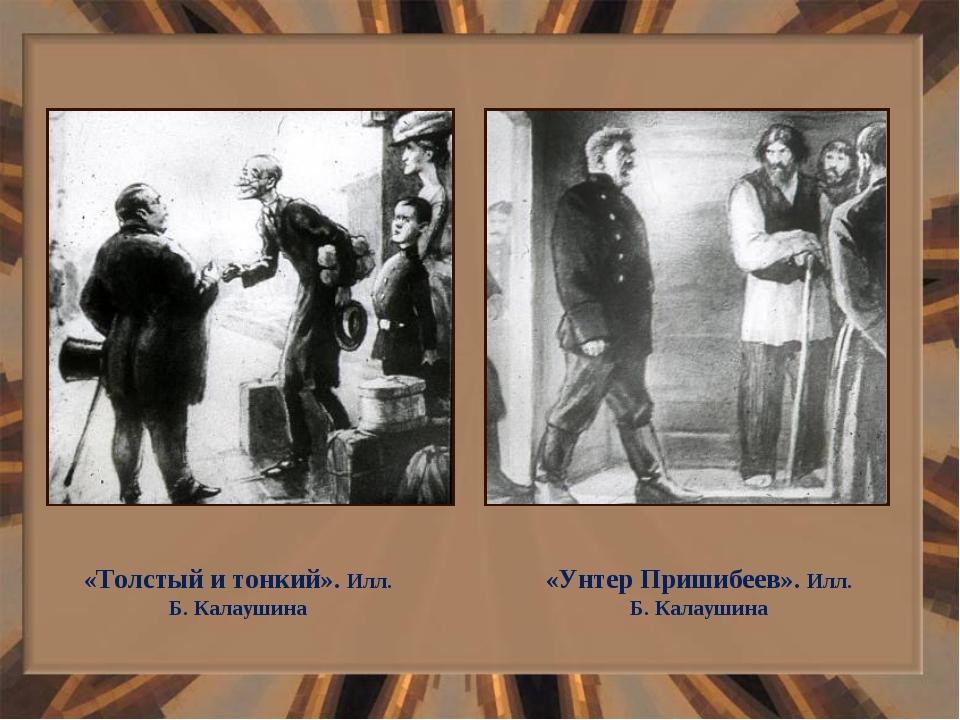 «Толстый и тонкий». Илл. Б. Калаушина «Унтер Пришибеев». Илл. Б. Калаушина
