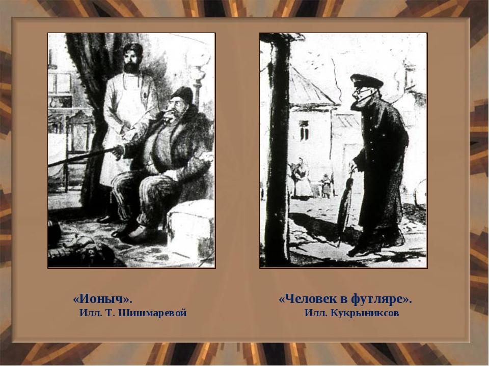 «Ионыч». Илл. Т. Шишмаревой «Человек в футляре». Илл. Кукрыниксов