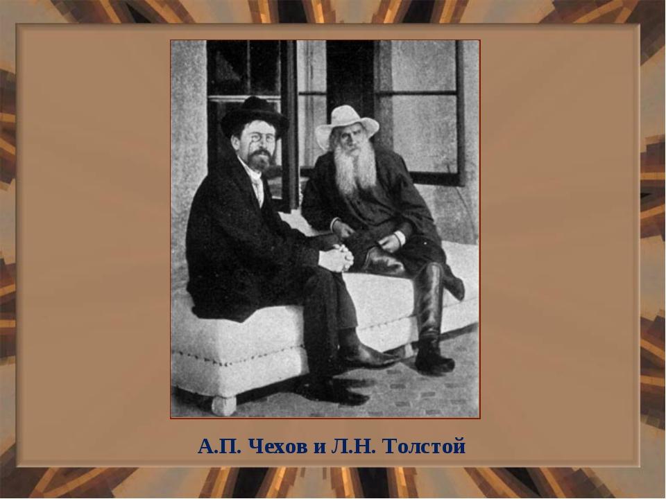 А.П. Чехов и Л.Н. Толстой