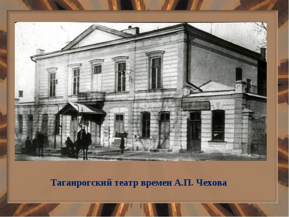 Таганрогский театр времен А.П. Чехова