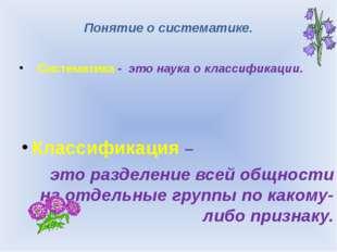 Основные систематические категории растений. Царство Отдел Класс Порядок Семе
